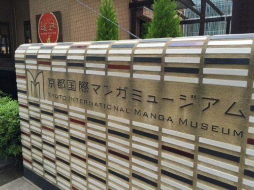 京都国際マンガミュージアム-じゃらん